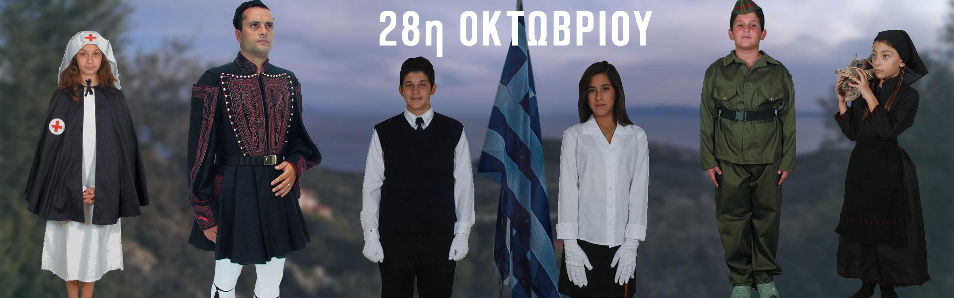 https://www.stoles-sandra.gr/el/στολεσ-28ησ-οκτωβριου