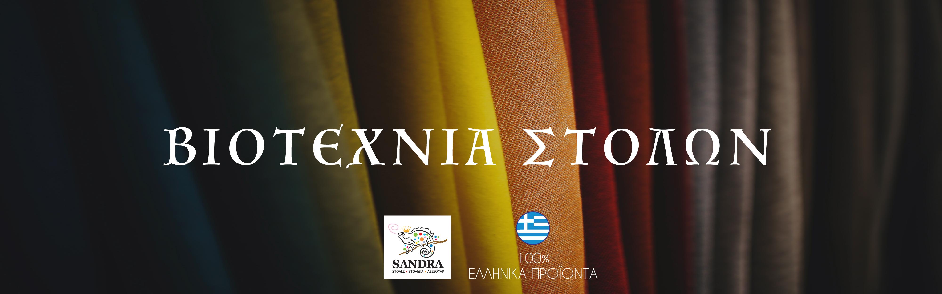 https://www.stoles-sandra.gr/el
