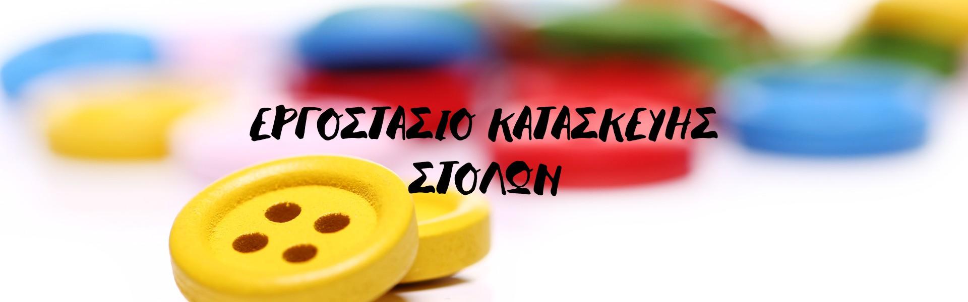 https://dev.stoles-sandra.gr/el/αποκριατικεσ-στολεσ